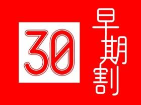 tensui-hayawari30-plan1-280x210