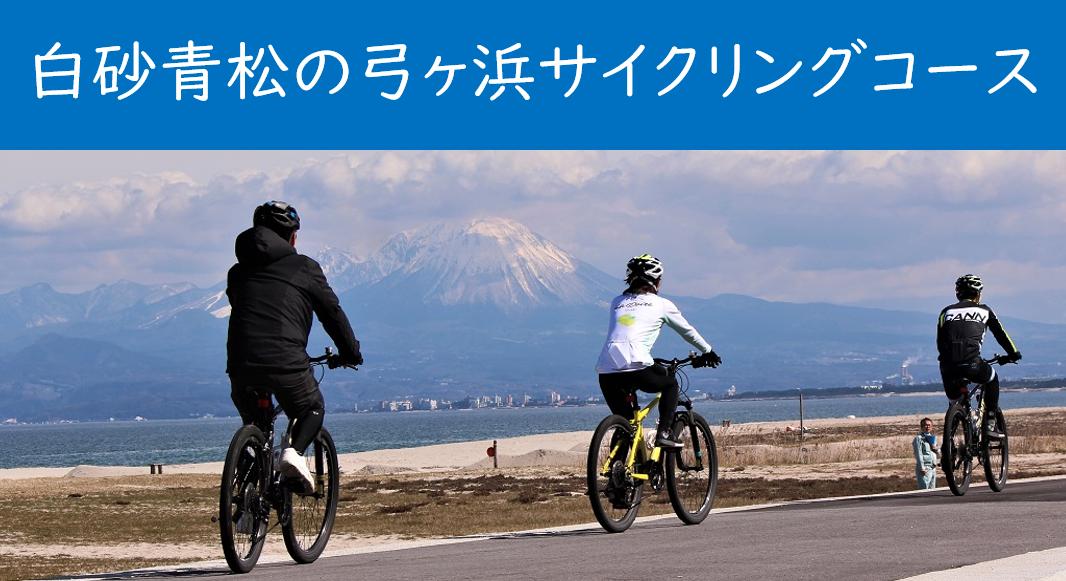 白砂青松の弓ヶ浜サイクリングコース