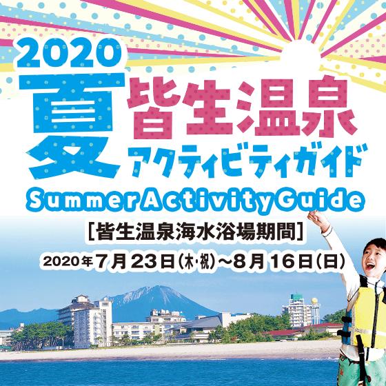 2020夏 皆生温泉アクティビティガイド