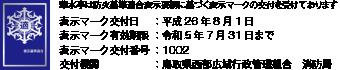 皆生グランドホテル華水亭は防火基準適合表示要綱に基づく表示マークの交付を受けております。