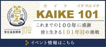 KAIKE 101